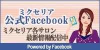 ミクセリア公式フェイスブック